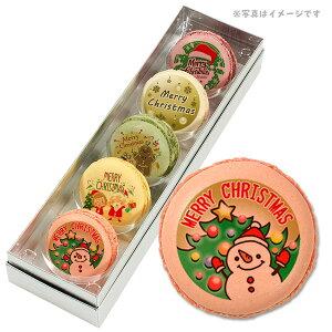 Xmas お菓子 MERRY CHRICTMAS メッセージマカロン クリスマスの夜が楽しみになる 5つのフレーバーがおいしい 5個セット お菓子