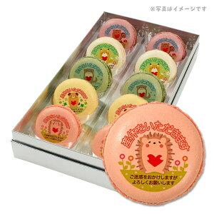 産休 お菓子 メッセージマカロン 動物がペコリとごあいさつ 5つのフレーバーがおいしい プリントマカロン 10個セット スイーツ