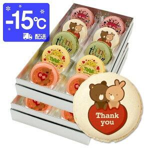 ありがとう お菓子 メッセージマカロン 20個セットお礼 プチギフト