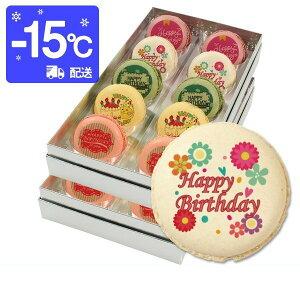 誕生日 スイーツギフト HappyBirthDay!!メッセージマカロン 20個セット お祝い プチギフト インスタ映え