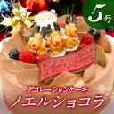 Main chocola 5