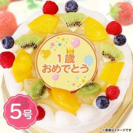 誕生日ケーキ 1歳おめでとう 生クリーム 5号サイズ4名から6名用バースデーケーキ 宅配 プレゼント フォチェッタ インスタ映え 送料無料