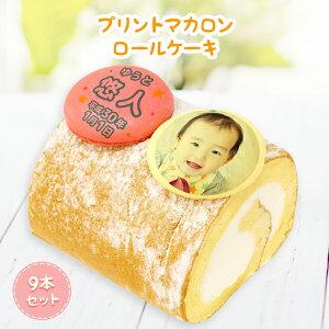【9箱セット】内祝いに名入れプリントマカロンロールケーキハーフサイズ 8cmまとめ買いセット ギフト 出産内祝い 結婚内祝い 送料無料
