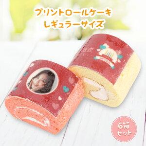 6箱セット内祝いに名入れプリントロールケーキレギュラーサイズ(5.5cm)まとめ買いセット ギフト 出産内祝い 結婚内祝い 送料無料