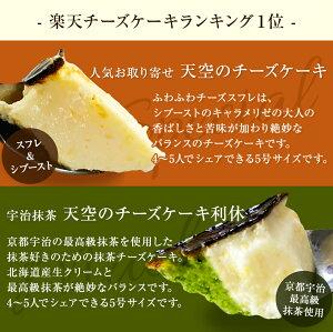 送料無料父の日人気のお取り寄せスイーツ天空のチーズケーキギフトスフレチーズケーキランキング上位