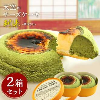 Cheesecake second Rikyu (Matcha) two set souffle cheesecake cake unrivaled article white day gift in return midyear gift of the heavens