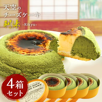 Cheesecake second Rikyu (Matcha) four set souffle cheesecake cake gift of the sweets Father's Day heavens