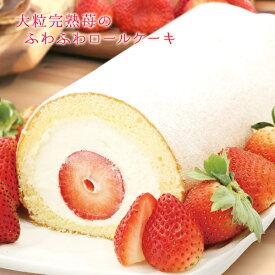 送料無料 母の日 誕生日 大粒完熟いちご 天空のふわふわロールケーキ 苺たっぷりの人気のお取り寄せスイーツ 送料無料 プレゼント ギフト お菓子