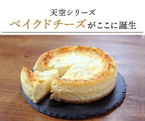 【新発売】天空のベイクドチーズケーキひんやり濃厚レモンスフレフロマージュ4号お取り寄せ2017人気スイーツ送料無料ハロウィンクリスマス