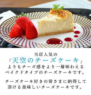 父の日人気のお取り寄せスイーツ天空のベイクドチーズケーキ5号送料無料2019絶品お菓子