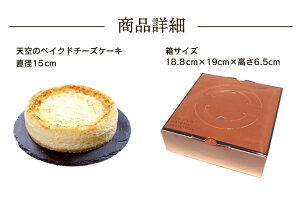 母の日父の日人気のお取り寄せスイーツ天空のベイクドチーズケーキ5号送料無料2019絶品お菓子
