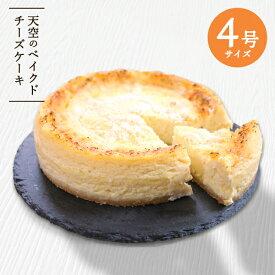 送料無料 ホワイトデー 誕生日 天空のベイクドチーズケーキ 4号 送料無料 ひんやり濃厚レモンスフレフロマージュ 人気のお取り寄せ スイーツ ギフト プレゼント お菓子