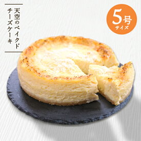送料無料 ホワイトデー 誕生日 天空のベイクドチーズケーキ 5号 送料無料 ひんやり濃厚レモンスフレフロマージュ 人気のお取り寄せ スイーツ ギフト プレゼント お菓子