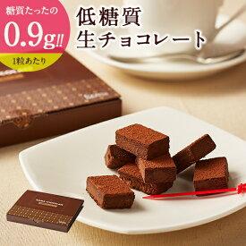 送料無料 母の日 誕生日 お菓子 低糖質 生チョコレート 20個セット ダイエット 糖質制限 スイーツ グルテンフリー 内祝い ギフト プレゼント