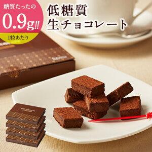 送料無料 4箱セット ホワイトデー 誕生日 お菓子 低糖質 生チョコレート20個入 ダイエット 糖質制限 濃厚生チョコ 人気のお取り寄せ 糖質ダイエット スイーツ 内祝い ギフト プレゼント