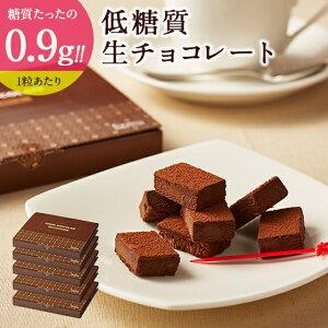 5箱セット送料無料 ハロウィン お菓子 低糖質 生チョコレート20個入 濃厚生チョコ 人気のお取り寄せ 糖質ダイエット 糖質制限 スイーツ 内祝い ギフト 誕生日 プレゼント