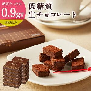 送料無料 ハロウィン ギフト 12箱セット低糖質スイーツ 生チョコレート16個入 ダイエット 糖質制限 濃厚生チョコ 人気のお取り寄せ