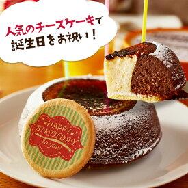 送料無料 人気 お取り寄せ スイーツ 天空のチーズケーキショコラ バースデー 5号サイズ 誕生日クッキー 敬老の日 残暑お見舞い 誕生日 ギフト スフレ チーズケーキ 洋菓子 お菓子