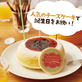 送料無料 天空のチーズケーキバースデー 5号サイズ スフレ 人気のお取り寄せ スイーツ 誕生日 プレゼント ランキング上位 お菓子