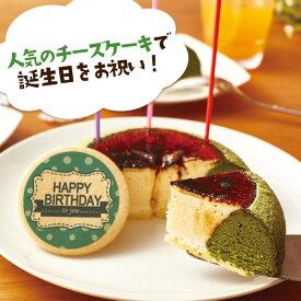 送料無料 天空のチーズケーキ利休(抹茶)バースデー 5号サイズ スフレ チーズケーキ 人気のお取り寄せ スイーツ 誕生日 プレゼント ランキング上位 お菓子