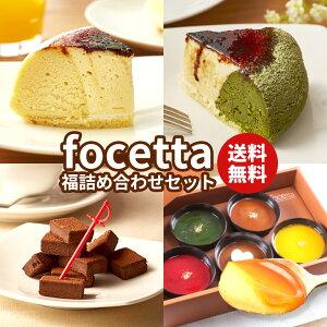 focetta福詰め合わせセット 送料無料 お菓子 天空のスフレチーズケーキ 抹茶 プリン 低糖質生チョコレート 人気上位