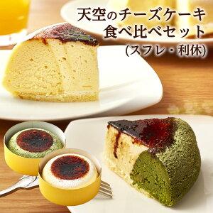 天空のチーズケーキスフレ・利休食べ比べセット(プレーン・抹茶)送料無料 人気上位 高級 誕生日内祝 スイーツ ギフト
