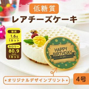 ハロウィン ギフト 低糖質 バースデーレアチーズケーキ 4号 12cm (1〜2名様) ダイエット 糖質制限 スイーツ 内祝 お祝 送料無料 人気のお取り寄せ お菓子 誕生日 プレゼント