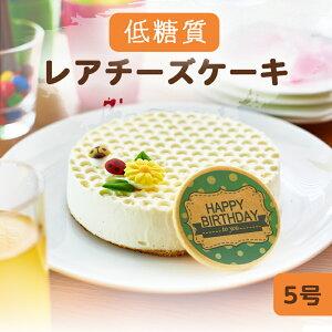 クリスマス お歳暮 ギフト 低糖質 バースデーレアチーズケーキ 5号 15cm (4〜6名様)ダイエット 糖質制限 スイーツ 内祝 お祝 送料無料 人気のお取り寄せ お菓子 誕生日 プレゼント
