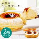 送料無料 バレンタイン【お得な2箱セット】 天空のチーズケーキ ふわふわレモンスフレとひんやり濃厚シブーストのふ…