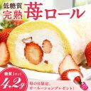 【低糖質スイーツ】完熟いちごロールケーキ 糖質制限 女子会 ロカボ ギフト 贈り物《母の日・父の日のプレゼント》