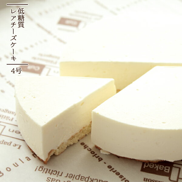 送料無料 糖質制限 低糖質レアチーズケーキ4号(12cm) 1〜2名用 1カット糖質1.6g ひんやり濃厚 ダイエット ギフト 健康 ロカボ 乳酸菌 内祝い 敬老の日 誕生日