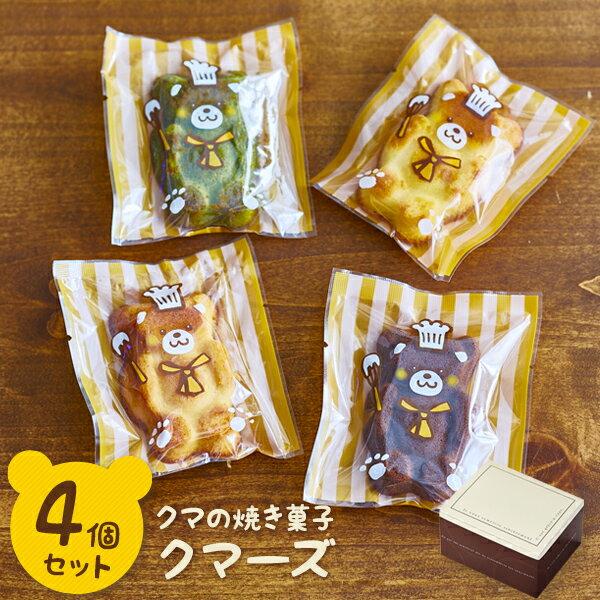 送料無料 プチギフト くまの焼き菓子セット クマーズ4 お試し お得 ギフト 手土産 ポイント 消化
