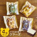 買い回り 送料無料 1000円 くまの焼き菓子セット クマーズ4個入り お試し お得 ギフト 手土産