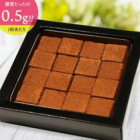 送料無料 バレンタイン お菓子 低糖質 生チョコレート 16個セット 糖質ダイエット 糖質制限 スイーツ グルテンフリー 内祝い お歳暮 ギフト 誕生日 プレゼント