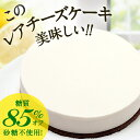 低糖質スイーツ おいしいレアチーズケーキ 砂糖不使用で糖質1カット0.9gのチーズケーキ お菓子 スイーツ お取り寄せ ギフト お中元