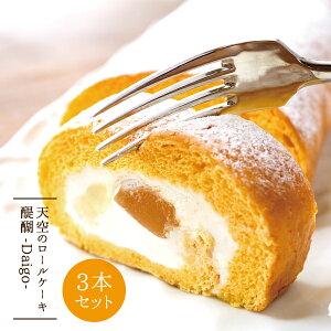 ハロウィン ケーキ ギフト 3箱まとめ買い20%OFF グルテンフリー 天空のロールケーキ 醍醐(わらび餅) 米粉100% 小麦粉不使用 シールド乳酸菌 送料無料 人気のお取り寄せ スイーツ プレゼント