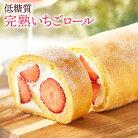 【低糖質スイーツ】完熟いちごロールケーキ糖質制限女子会ロカボギフト贈り物