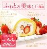 成熟草莓蛋糕卷2瓶一套糖类限制女子会rokabogifuto礼品家族庆贺敬老日万圣节