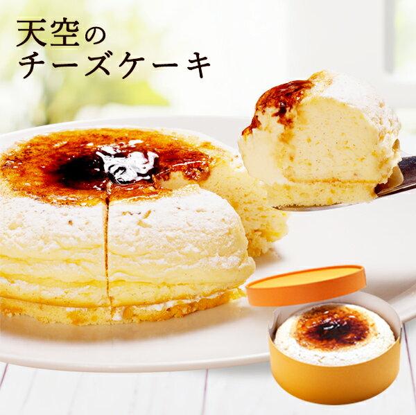 送料無料 母の日 父の日 人気のお取り寄せスイーツ 天空のチーズケーキ ギフト スフレチーズケーキ ランキング上位