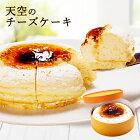 敬老の日 ギフト ケーキ 天空のチーズケーキ スフレ チーズケーキ 人気のお取り寄せ スイーツ ギフト 誕生日 プレゼント ランキング上位 送料無料 お菓子