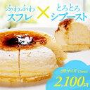 人気の天空のチーズケーキ ふわふわレモンスフレとひんやり濃厚シブーストのふわとろ食感フロマージュ スフレチーズケーキ