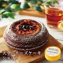送料無料 母の日 誕生日 天空のチーズケーキショコラ スフレ チーズケーキ 人気お取り寄せ スイーツ ギフト プレゼン…