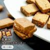 低糖类减肥饼干6张*14袋入砂糖牛乳小麦粉okara不使用盾构乳酸菌低糖类低卡路里的礼物礼物家族庆贺敬老日