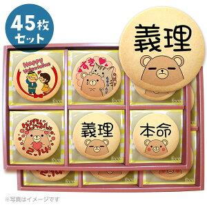 バレンタインに送るメッセージクッキーお得な45枚セット 箱入り お礼・プチギフト・ショークッキー