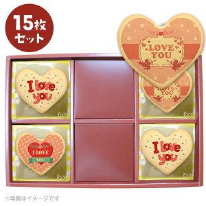 ありがとう お菓子 I LOVE YOU メッセージクッキー 15枚セット 箱入り お祝い ギフト 個包装 お返し