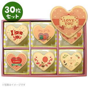 お祝い お菓子 I LOVE YOU メッセージクッキー 30枚セット 箱入り お祝い ギフト 個包装