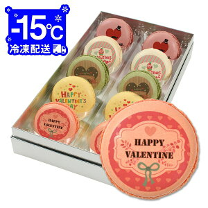 バレンタインに!メッセージマカロン10個Aセット(箱入り)お礼・プチギフト
