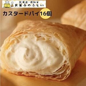夏ギフト 送料無料 冷凍 カスタードパイ 16個 サマーギフト スイーツ 洋菓子 北海道 大容量 まとめ買い 生クリーム ご当地 お菓子 詰め合わせ お取り寄せ 大きい 美味しい プレゼント 贈り物