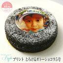 誕生日ケーキ 5号 (4-6人分) とろけるガトーショコラ チョコケーキ お中元 スイーツ 御中元 ギフト 写真ケーキ 大人 …