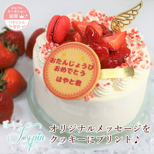 天使の苺ショートケーキ 誕生日ケーキ 送料無料 【9号(16〜20人分)】プリントクッキー メッセージケーキ ギフト 贈り物 お祝い デコレーションケーキ